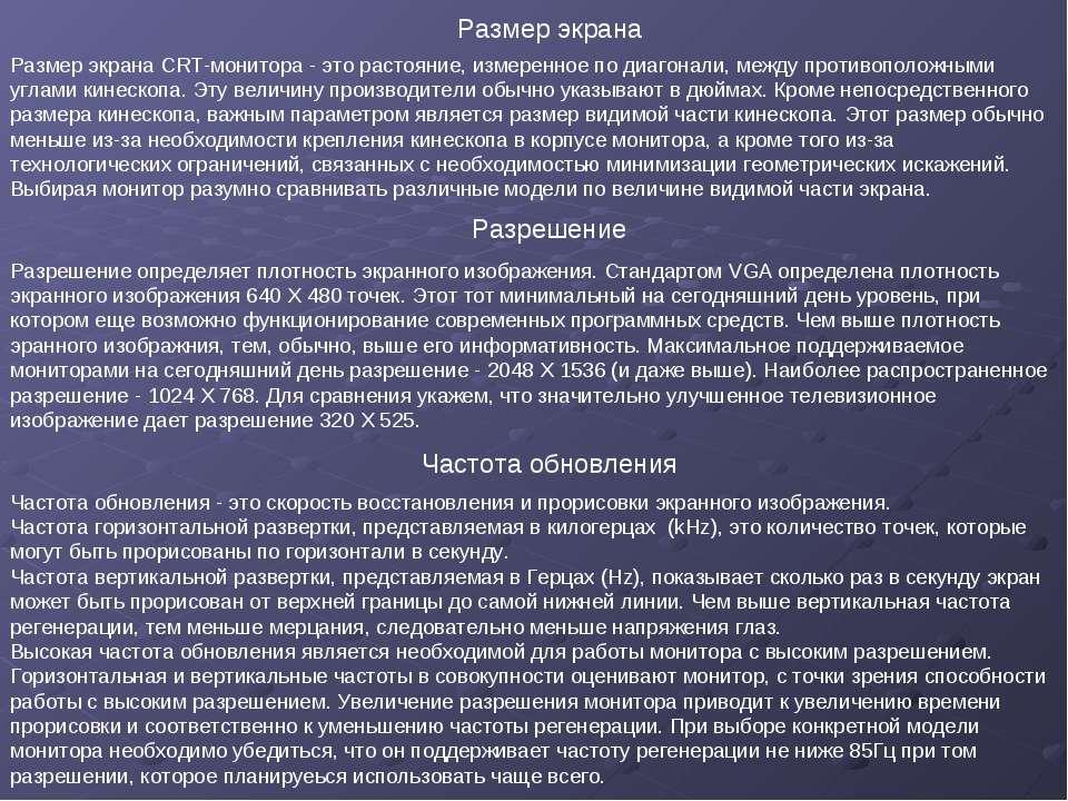 Размер экрана CRT-монитора - это растояние, измеренное по диагонали, между пр...