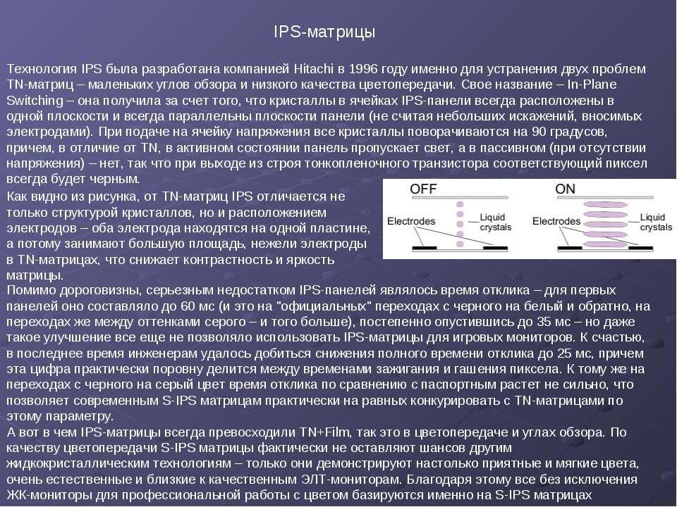 Технология IPS была разработана компанией Hitachi в 1996 году именно для устр...