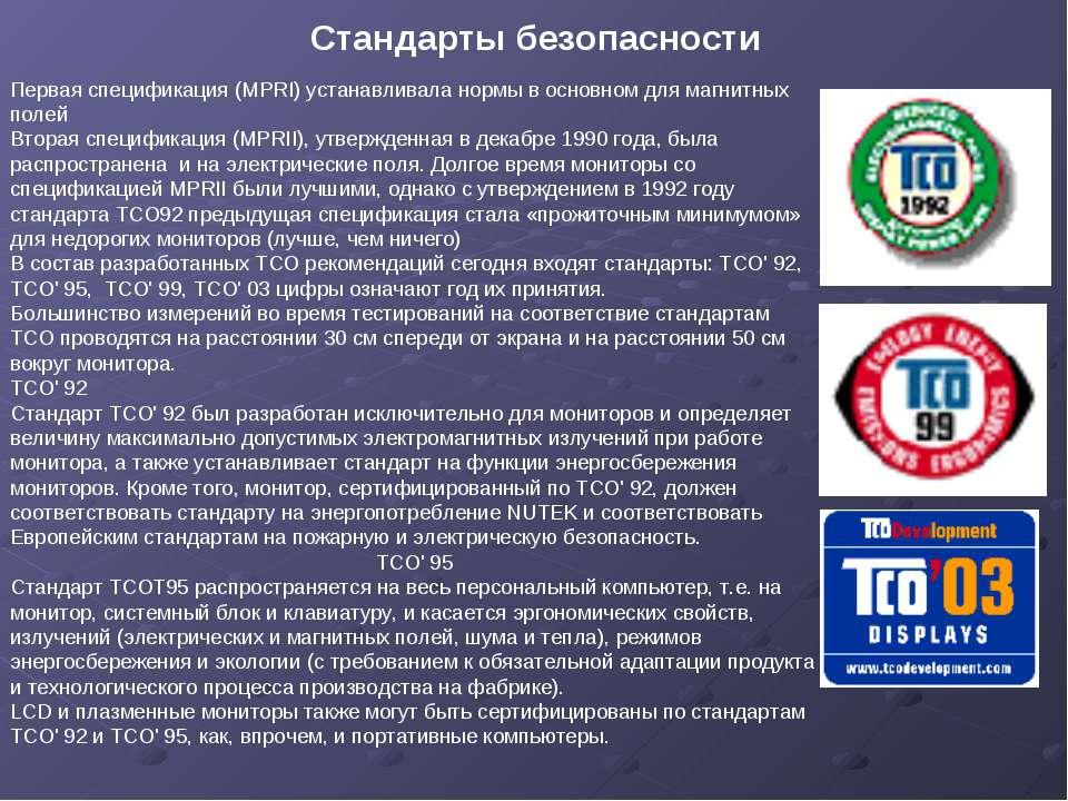 Стандарты безопасности Первая спецификация (MPRI) устанавливала нормы в основ...