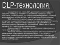 Лежащая в основе любого DLP-проектора технология цифровой обработки света (DL...