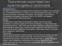 Контрастность - отношение максимальной освещенности контрольного экрана к мин...