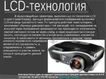 В мультимедийных проекторах, выполненных по технологии LCD (Liquid Crystal Di...