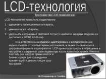 Достоинства LCD-технологии: LCD-технология позволила существенно удешевить пр...