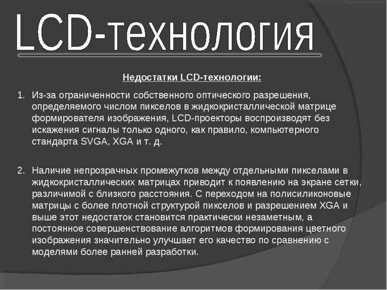 Недостатки LCD-технологии: Из-за ограниченности собственного оптического разр...