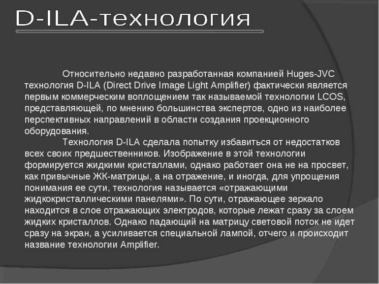 Относительно недавно разработанная компанией Huges-JVC технология D-ILA (Dire...
