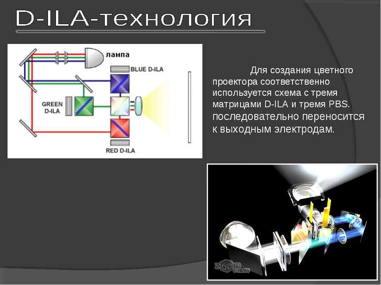Для создания цветного проектора соответственно используется схема с тремя мат...