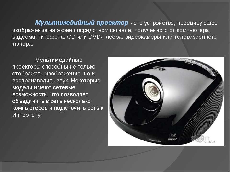 Мультимедийный проектор - это устройство, проецирующее изображение на экран п...
