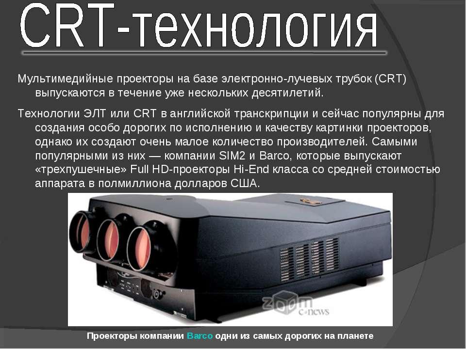 Мультимедийные проекторы на базе электронно-лучевых трубок (CRT) выпускаются ...