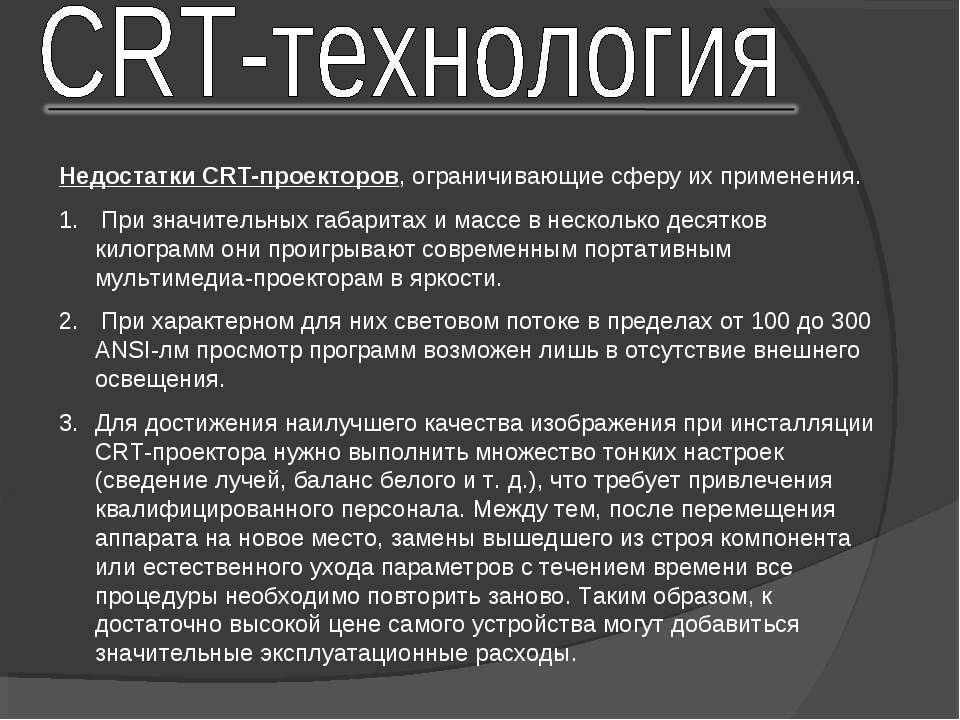 Недостатки CRT-проекторов, ограничивающие сферу их применения. При значительн...