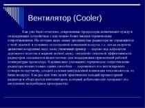 Вентилятор (Cooler) Как уже было отмечено, современные процессоры испытывают ...