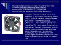 На сегодня в процессорных кулерах находят применение в основном осевые (аксиа...