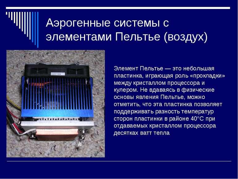 Аэрогенные системы с элементами Пельтье (воздух) Элемент Пельтье — это неболь...