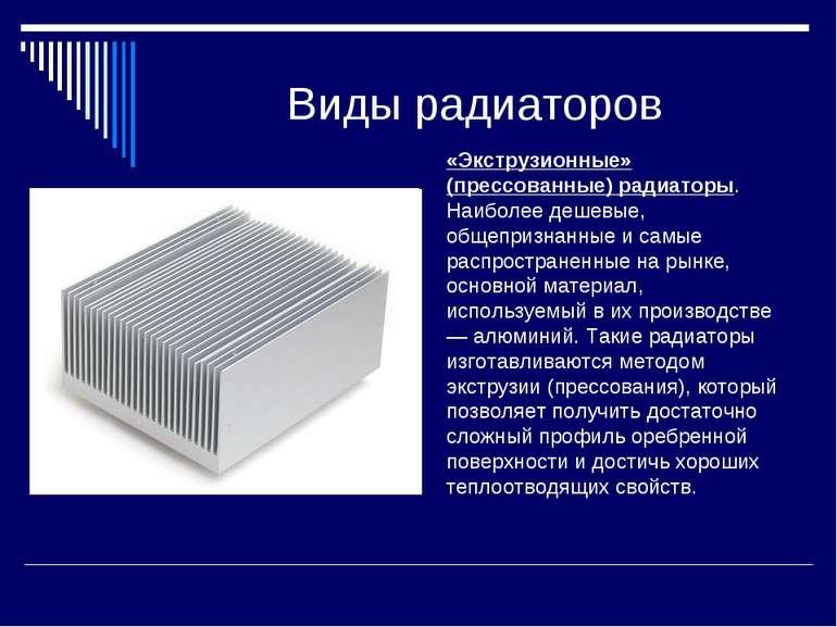 Виды радиаторов «Экструзионные» (прессованные) радиаторы. Наиболее дешевые, о...