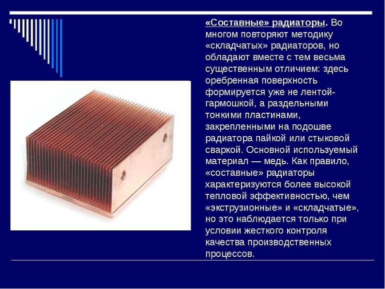 «Составные» радиаторы. Во многом повторяют методику «складчатых» радиаторов, ...