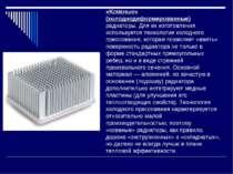 «Кованые» (холоднодеформированные) радиаторы. Для их изготовления используетс...