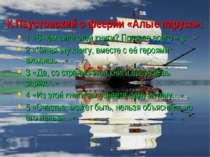 К.Паустовский о феерии «Алые паруса»: 1 «В чём сила этой книги? Прежде всего ...