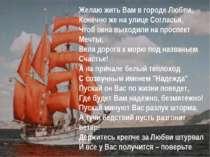 Желаю жить Вам в городе Любви, Конечно же на улице Согласья, Чтоб окна выходи...