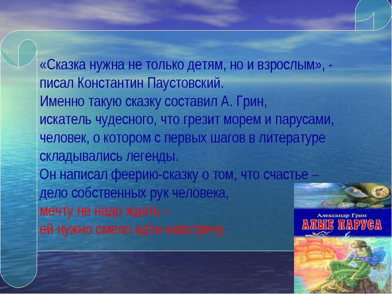 «Сказка нужна не только детям, но и взрослым», - писал Константин Паустовский...
