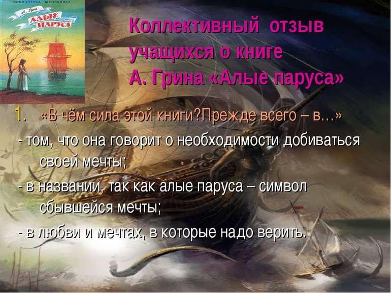 Коллективный отзыв учащихся о книге А. Грина «Алые паруса» «В чём сила этой к...