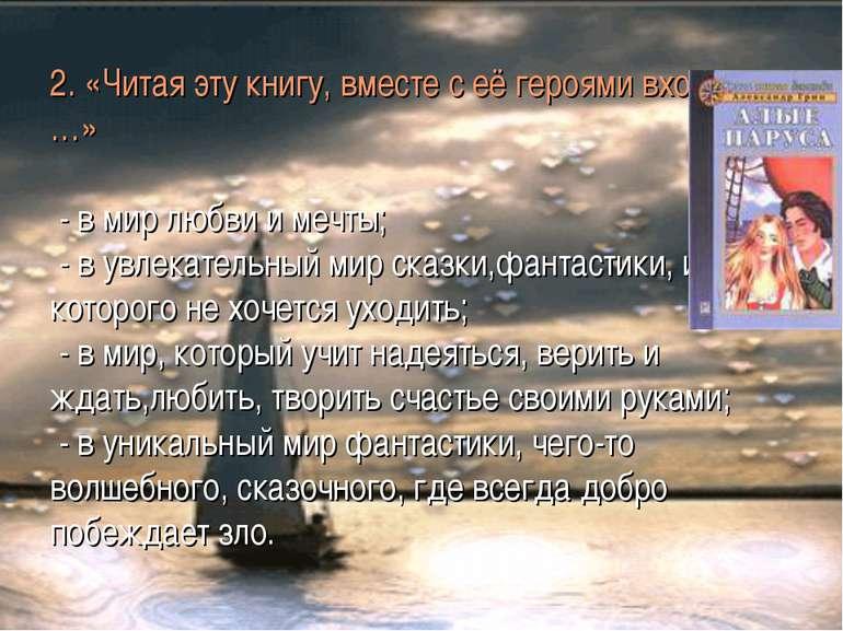 2. «Читая эту книгу, вместе с её героями входишь …» - в мир любви и мечты; - ...