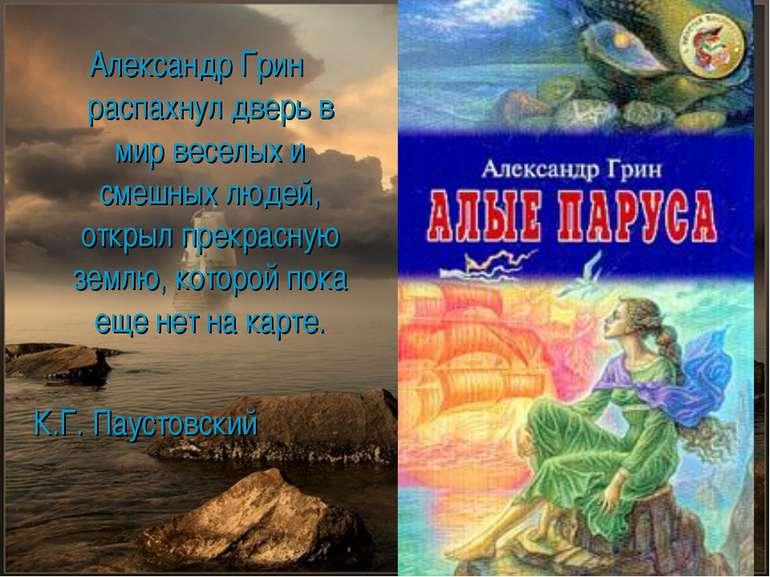 Александр Грин распахнул дверь в мир веселых и смешных людей, открыл прекрасн...