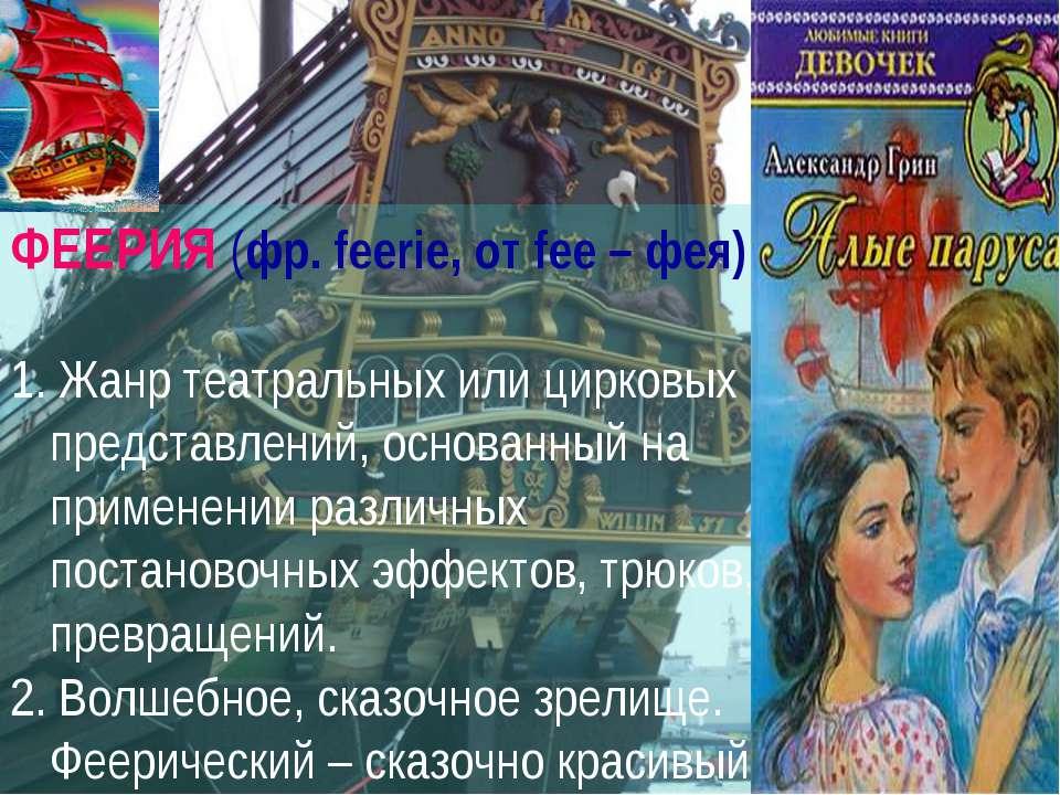 ФЕЕРИЯ (фр. feerie, от fee – фея) 1. Жанр театральных или цирковых представле...