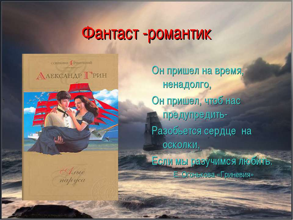 Фантаст -романтик Он пришел на время, ненадолго, Он пришел, чтоб нас предупре...