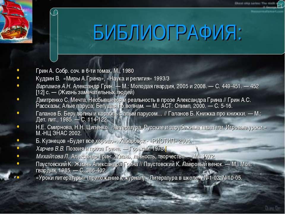 Грин А. Собр. соч. в 6-ти томах, М., 1980 Кудрин В. «Миры А.Грина», «Наука и ...