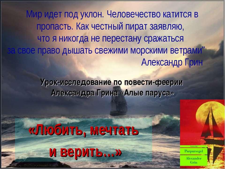 «Любить, мечтать и верить…» Тема: Урок-исследование по повести-феерии Алексан...
