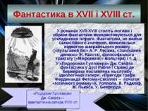 Фантастика в XVII і XVIII ст. У романах XVII-XVIII століть мотиви і образи фа...