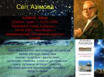 Світ Азімова АЗІМОВ, Айзек (Asimov, Isaac — 02.01.1920, Петровичі, тепер Біло...