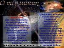 ФАНТАСТИКА (від грец. Phantastike - мистецтво уявляти), форма відображення св...