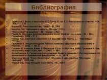Библиография Зелинский К. Жизнь и творчество А.С.Грина. // Грин А.С.Фанта...