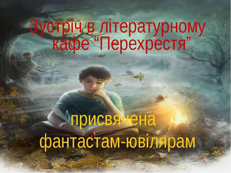 """Зустріч в літературному кафе """"Перехрестя"""" присвячена фантастам-ювілярам"""