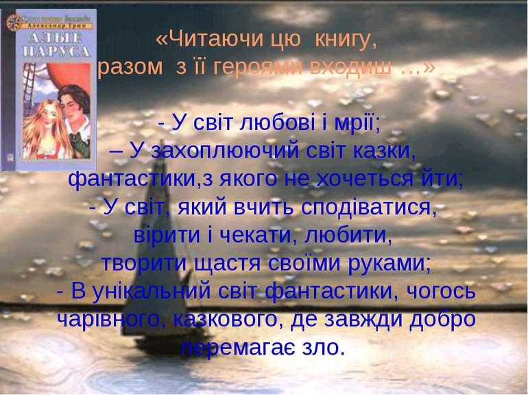 «Читаючи цю книгу, разом з її героями входиш …» - У світ любові і мрії; – У з...