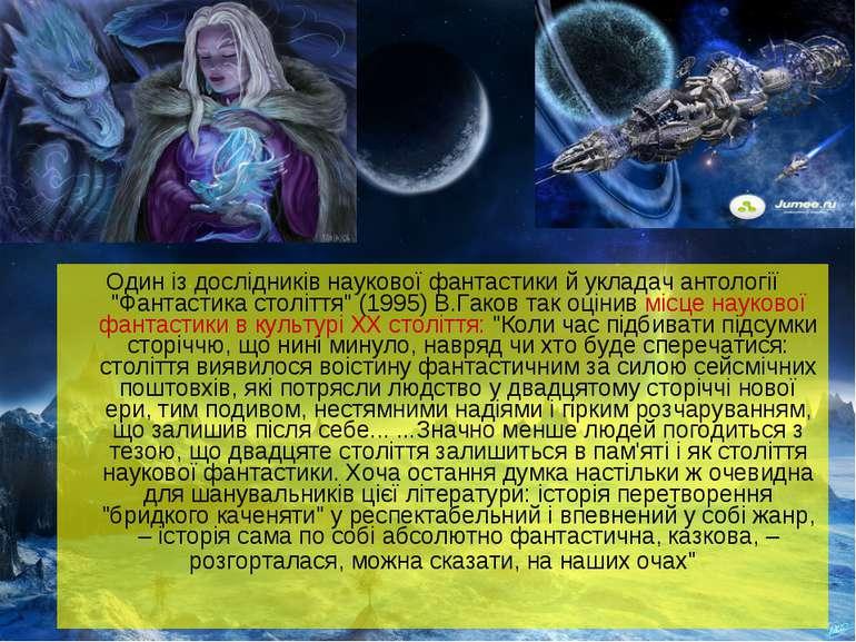 """Один із дослідників наукової фантастики й укладач антології """"Фантастика столі..."""