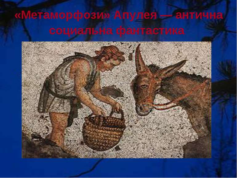 «Метаморфози» Апулея— антична социальна фантастика