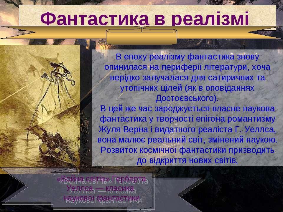 Фантастика в реалізмі В епоху реалізму фантастика знову опинилася на перифері...