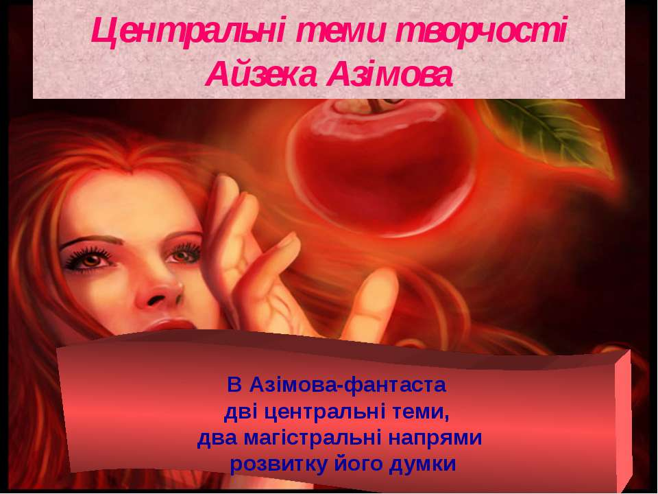 Центральні теми творчості Айзека Азімова В Азімова-фантаста дві центральні те...