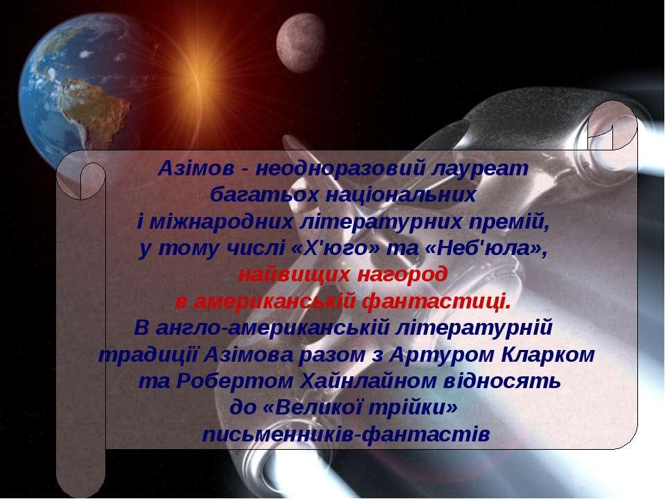 Азімов - неодноразовий лауреат багатьох національних і міжнародних літературн...