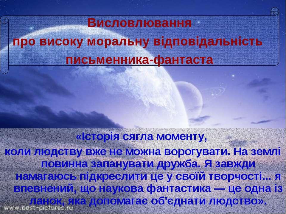 «Історія сягла моменту, коли людству вже не можна ворогувати. На землі повинн...