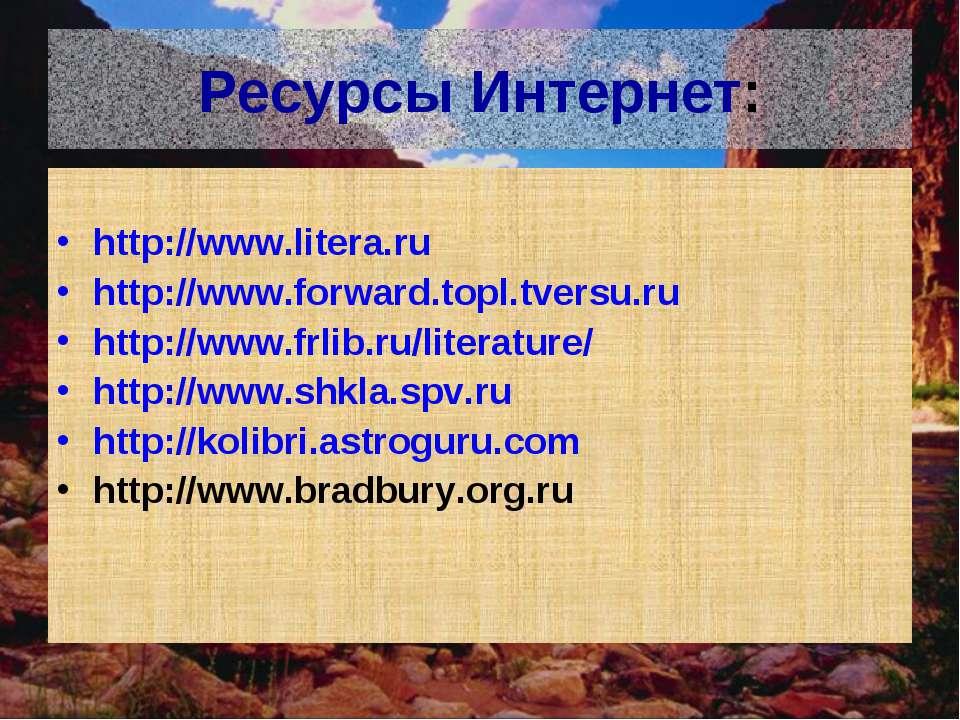Ресурсы Интернет: http://www.litera.ru http://www.forward.topl.tversu.ru http...