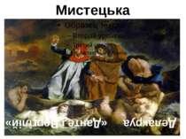 Мистецька хвилинка Делакруа «Данте і Вергілій»