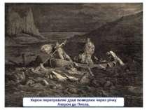 Харон переправляє душі померлих через річку Ахерон до Пекла.