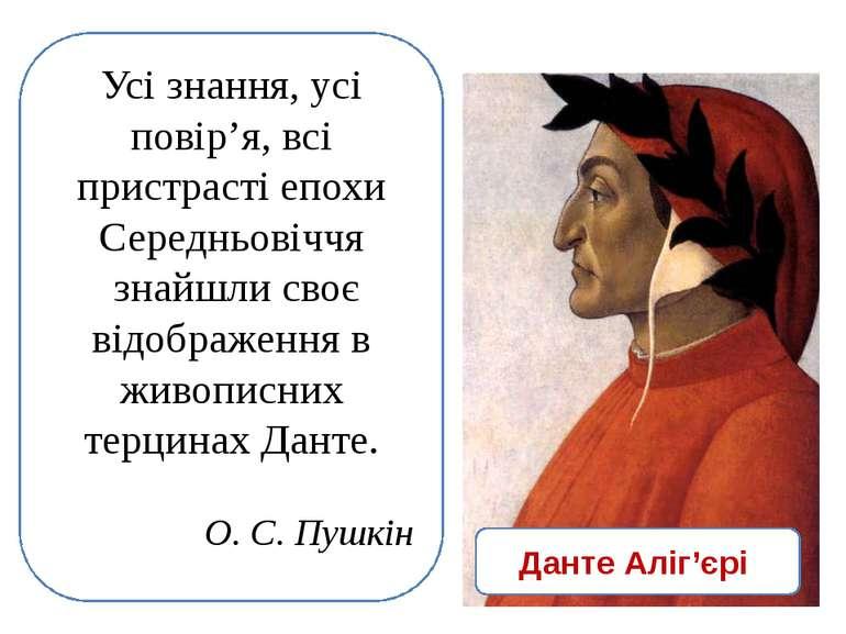 Данте Аліг'єрі Усі знання, усі повір'я, всі пристрасті епохи Середньовіччя зн...