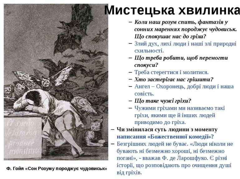 Ф. Гойя «Сон Розуму породжує чудовиськ» Мистецька хвилинка Коли наш розум спи...