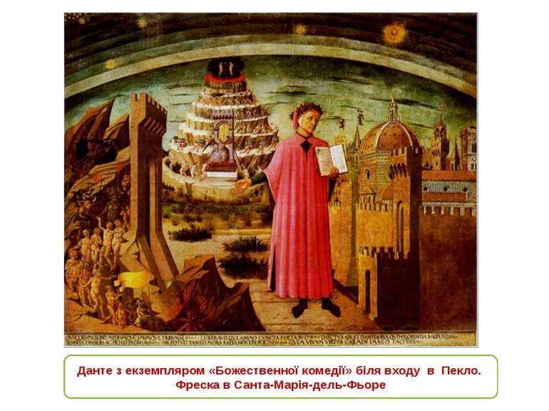 Данте з екземпляром «Божественної комедії» біля входу в Пекло. Фреска в Санта...