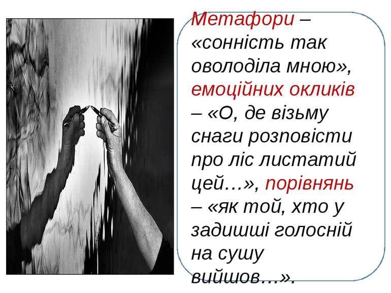 Метафори – «сонність так оволоділа мною», емоційних окликів – «О, де візьму с...