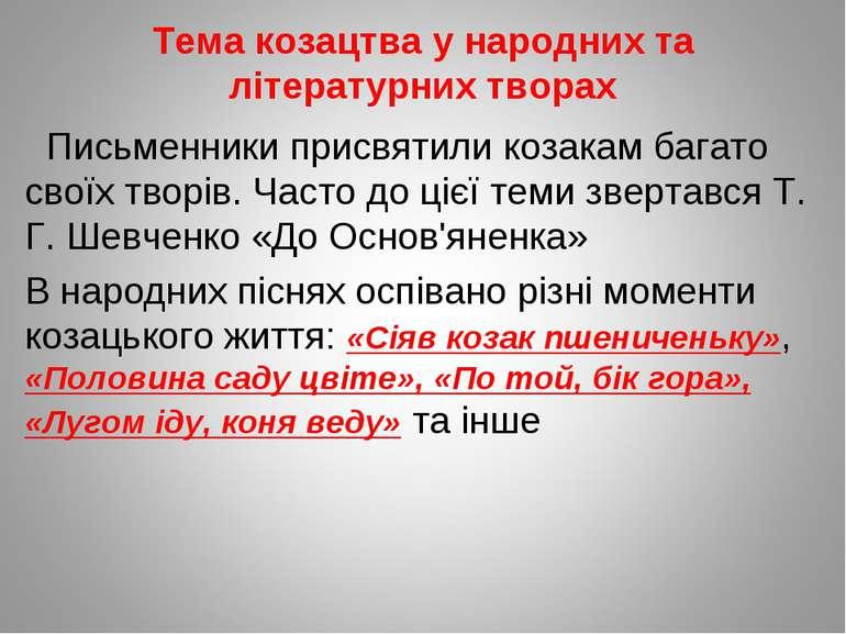 Тема козацтва у народних та літературних творах Письменники присвятили козака...