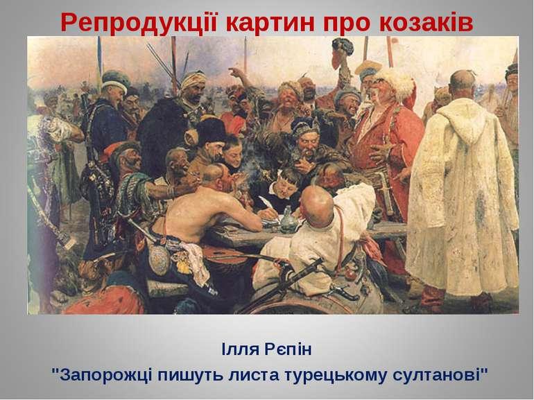 """Репродукції картин про козаків Ілля Рєпін """"Запорожці пишуть листа турецькому ..."""